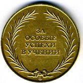 """В Алтайском крае 680 """"золотых выпускников""""."""